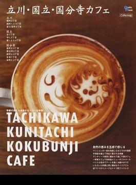 立川・国立・国分寺カフェ 季節の変化を体感するスローな時間