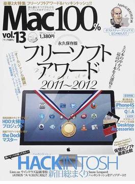 Mac100% vol.13 〈超完全保存〉フリーソフトアワード!HACKINTOSH総まくり