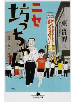 ニセ坊っちゃん(幻冬舎文庫)
