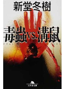 毒蟲VS.溝鼠(幻冬舎文庫)
