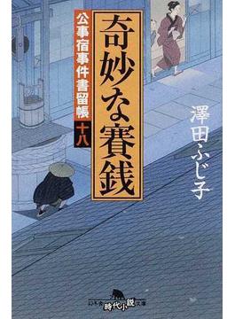 奇妙な賽銭(幻冬舎時代小説文庫)