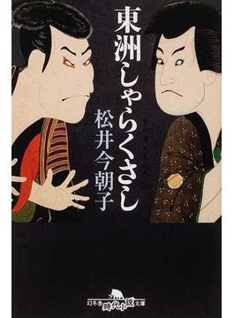 東洲しゃらくさし(幻冬舎時代小説文庫)