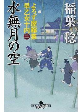 よろず屋稼業早乙女十内 2 水無月の空(幻冬舎時代小説文庫)