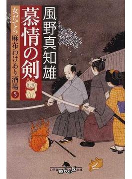 慕情の剣(幻冬舎時代小説文庫)