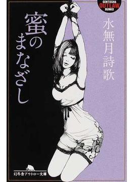 蜜のまなざし(幻冬舎アウトロー文庫)