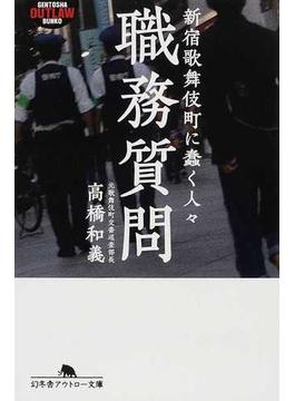 職務質問 正 新宿歌舞伎町に蠢く人々(幻冬舎アウトロー文庫)