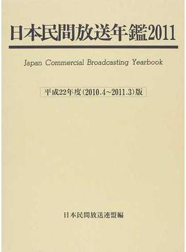 日本民間放送年鑑 2011