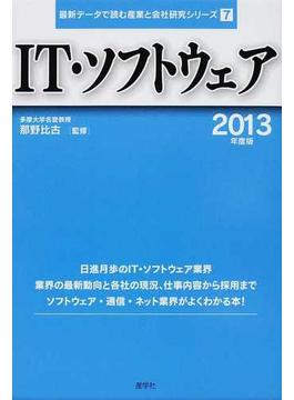 IT・ソフトウェア 2013年度版