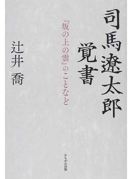 司馬遼太郎覚書 『坂の上の雲』のことなど