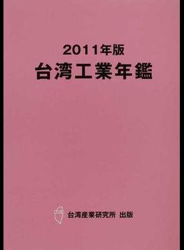台湾工業年鑑 2011年版