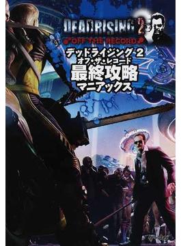 デッドライジング2オフ・ザ・レコード最終攻略マニアックス