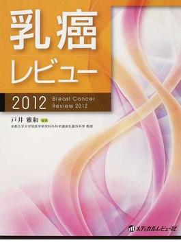 乳癌レビュー 2012