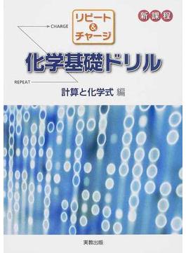 リピート&チャージ化学基礎ドリル 新課程 計算と化学式編