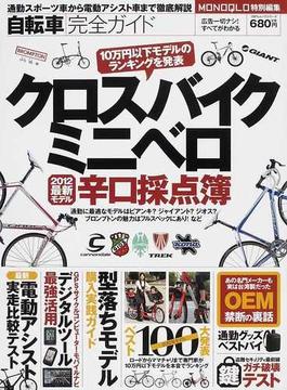 自転車完全ガイド 2012最新モデル辛口採点簿