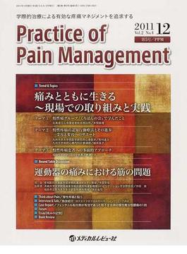Practice of Pain Management 学際的治療による有効な疼痛マネジメントを追求する Vol.2No.4(2011.12) Trend & Topics痛みとともに生きる〜現場での取り組みと実践