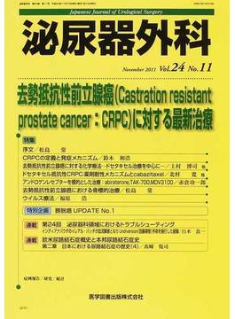 泌尿器外科 Vol.24No.11(2011年11月) 特集去勢抵抗性前立腺癌(Castration resistant prostate cancer:CRPC)に対する最新治療