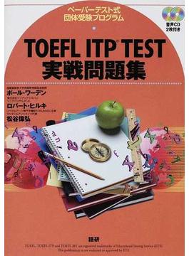 TOEFL ITP TEST実戦問題集 ペーパーテスト式団体受験プログラム