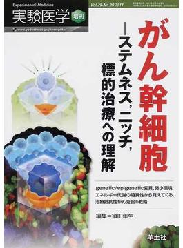 実験医学 Vol.29No.20(2011増刊) がん幹細胞