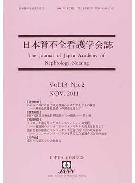 日本腎不全看護学会誌 Vol.13No.2(2011NOV.)