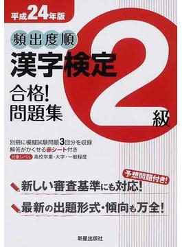 頻出度順漢字検定2級合格!問題集 平成24年版