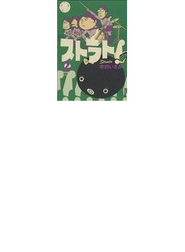 ストラト!(IKKI COMIX) 4巻セット(IKKI コミックス)