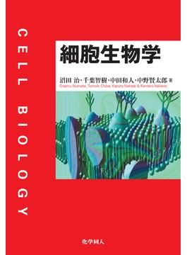 細胞生物学
