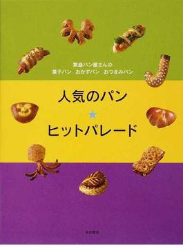 人気のパン★ヒットパレード 繁盛パン屋さんの菓子パンおかずパンおつまみパン