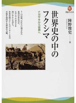 世界史の中のフクシマ ナガサキから世界へ(河出ブックス)