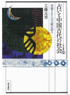 占いと中国古代の社会 発掘された古文献が語る