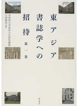 東アジア書誌学への招待 第1巻