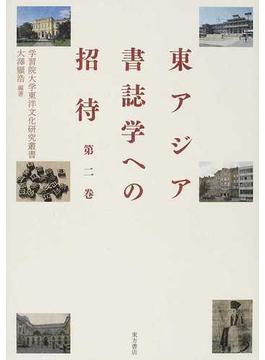 東アジア書誌学への招待 第2巻