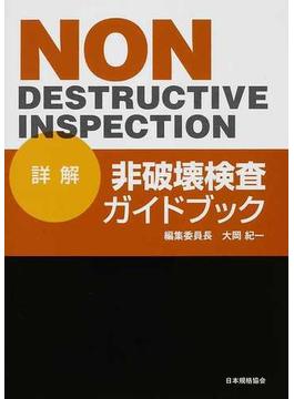 詳解非破壊検査ガイドブック