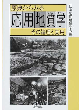 原典からみる応用地質学 その論理と実用