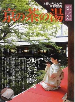 京の茶の湯 お茶人のための京都案内