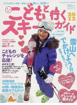 こどもと行くスキーガイド 2012 どこへ行く?どう遊ぶ?ファミリースキーに役立つ情報満載!