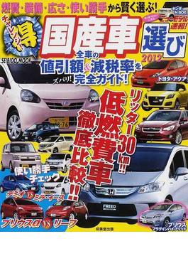 チャレンジ!得国産車選び 2012 リッター30km!!低燃費車徹底比較!!
