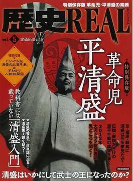 歴史REAL vol.5 革命児・平清盛