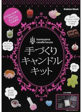 手づくりキャンドルキット kameyama candle house