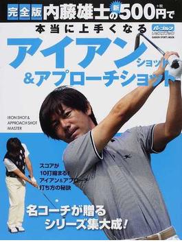 内藤雄士の新500円で本当に上手くなるアイアンショット&アプローチショット 完全版