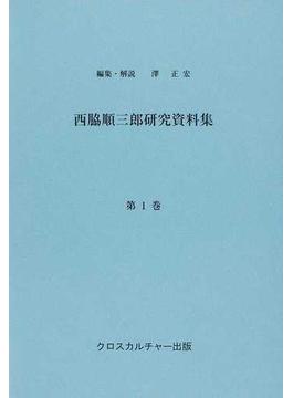 西脇順三郎研究資料集 復刻 第1巻