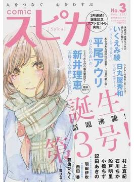 comicスピカ No.3(2011Dec.)