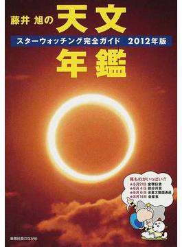藤井旭の天文年鑑 スターウォッチング完全ガイド 2012年版