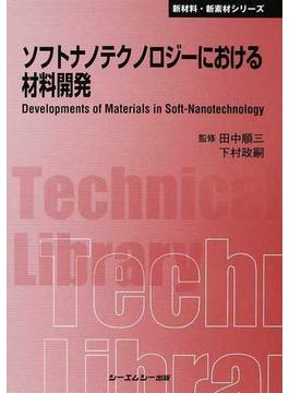 ソフトナノテクノロジーにおける材料開発 普及版