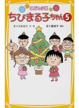 こども小説ちびまる子ちゃん 5(集英社みらい文庫)