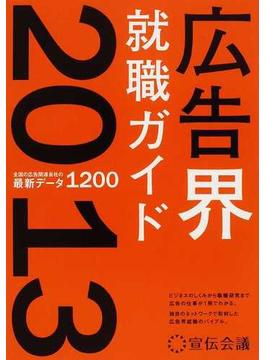 広告界就職ガイド 2013 全国の広告関連会社の最新データ1200