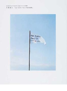 ap bank fesがある風景 ap bank fes'11 Fund for Japanオフィシャル写真集