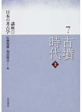 講座日本の考古学 7 古墳時代 上