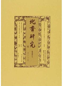 北斎研究 通巻第48号