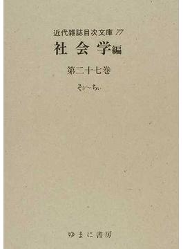 近代雑誌目次文庫 77 社会学編 第27巻 そう〜ちい