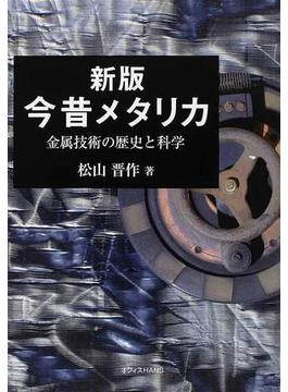今昔メタリカ 金属技術の歴史と科学 新版